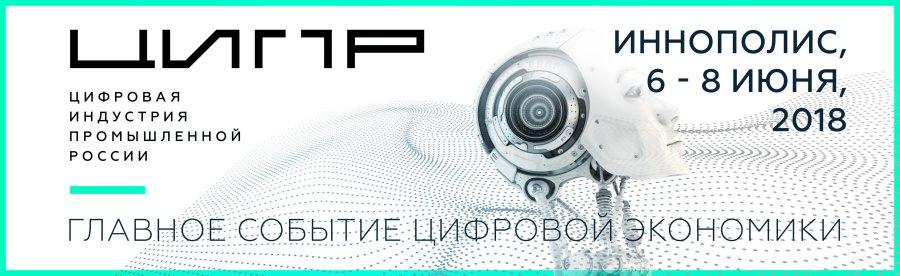 На ЦИПР-2018 пройдёт российский полуфинал конкурса инновационных проектов «Евразийские цифровые платформы»
