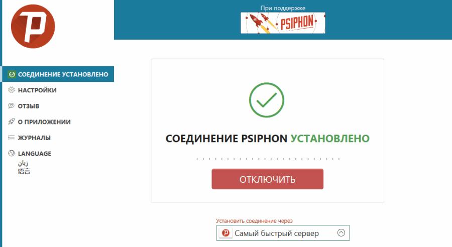 Psiphon — портативный VPN для Windows 10