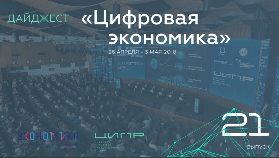 Выпуск №21 еженедельного дайджеста ЦИПР-2018