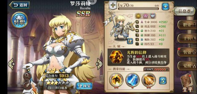 [轉貼] 女騎士光環低練度開荒70白龍(6人33000戰力) – 夢幻模擬戰