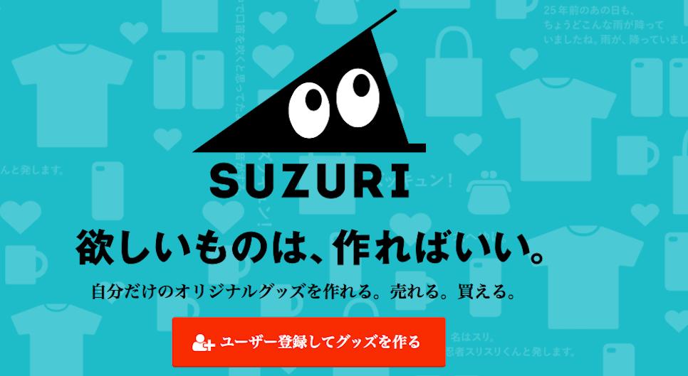 自分だけのオリジナルグッズを作れる。売れる。買える。 SUZURI