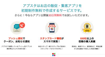 お店の販促・集客アプリを初期制作無料で作成するサービス アプスタ