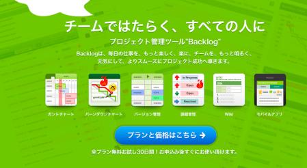 チームではたらく、すべての人に プロジェクト管理ツール Backlog