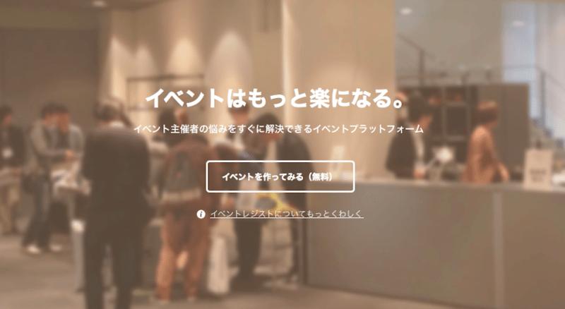 イベント主催者の悩みを解決できる EventRegist