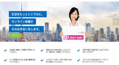 オンラインビジネス秘書が、成長を全力サポート KAORI-SAN