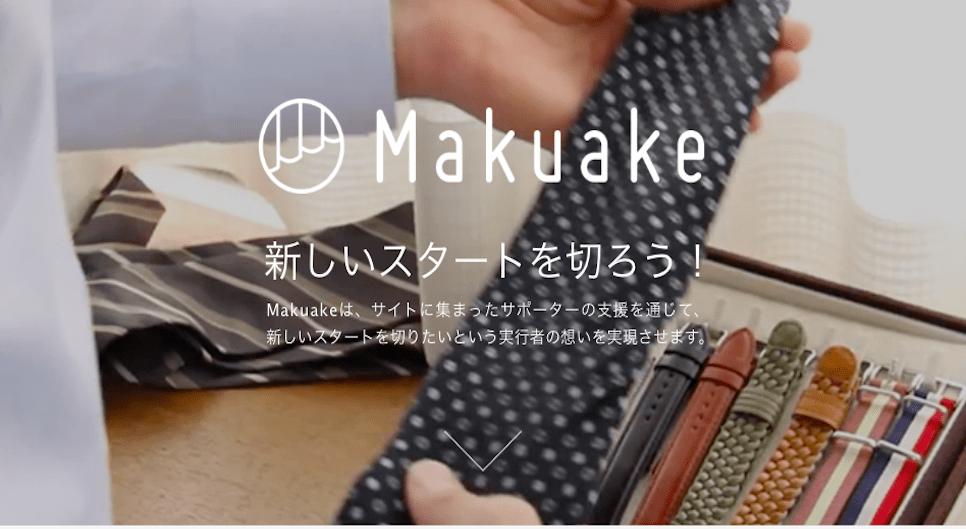 サイバーエージェントが運営するクラウドファンディング Makuake