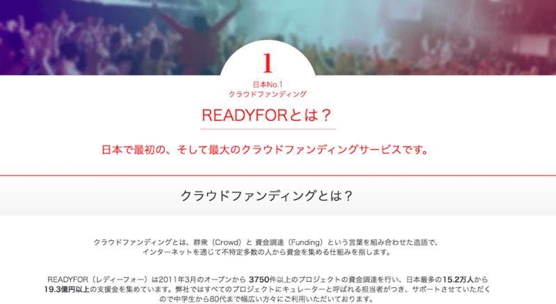 日本で最初のそして最大のクラウドファンディングサービス  READYFOR