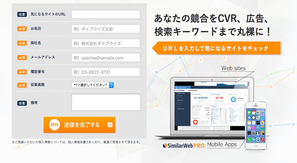 競合ホームページのアクセス状況がわかるツール SimilarWeb