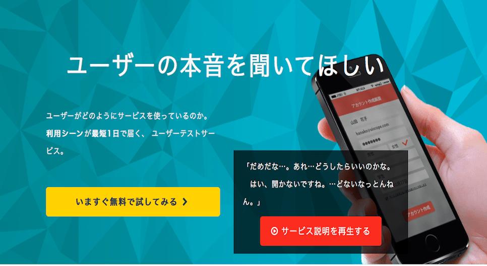 高品質なユーザーテストを最も安く・早く・簡単に  Uiscope