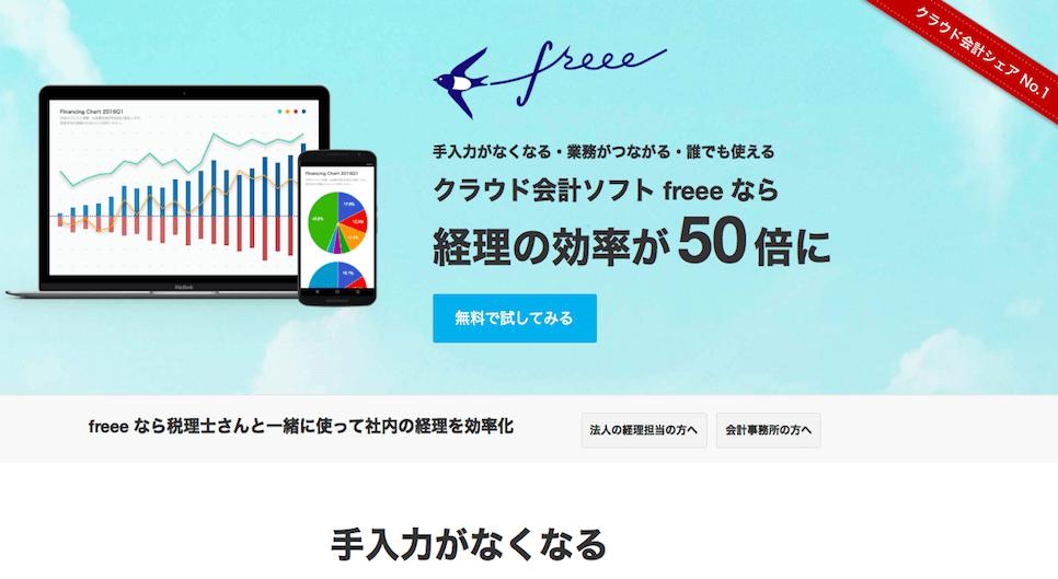 クラウド会計ソフト freee なら経理の効率が50倍に  free