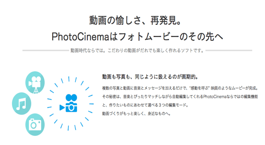 PHOTCINEMA