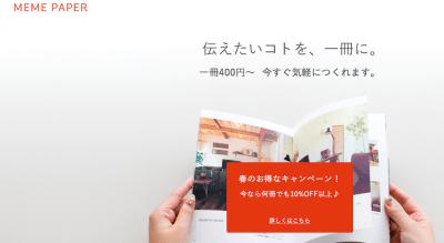 「魅せて伝える!」オリジナル・パンフレット MEME PAPER