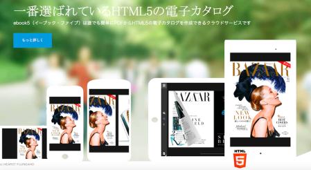 一番選ばれているHTML5の電子カタログ  ebook5