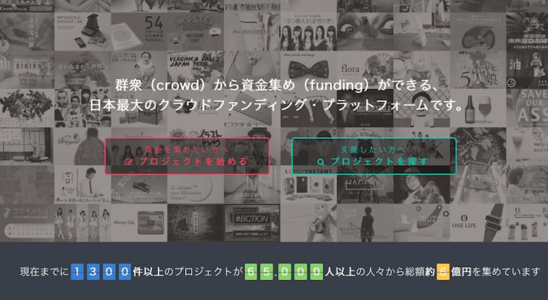 日本最大のクラウドファンディング  CAMPFIRE