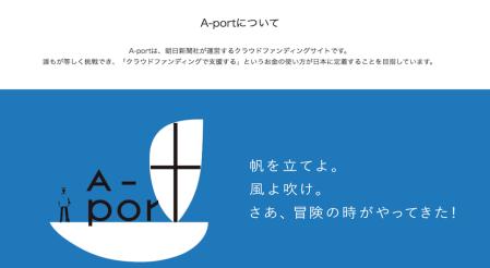 朝日新聞社が運営するクラウドファンディング A-port