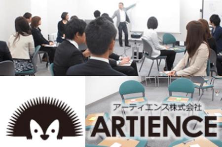 アーティエンス株式会社
