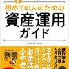 内藤忍氏の「問題書?」が大幅に内容改訂