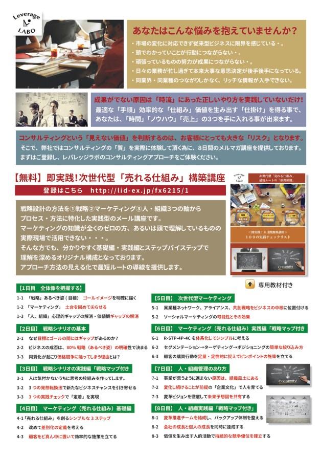無料サービス(裏) 2