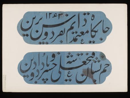 Drawing, Mirza Akbar (attributed to, Architect), Iran