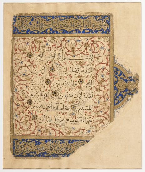 opening carpet page of a Qur'an, al-Fatiha, Egypt