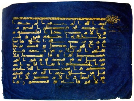 The Blue Quran Manuscript, Tunisia