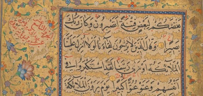 イブラーヒーム・スルタンのコーラン写本(部分) | Qur'an of Ibrahim Sultan - Met Museum