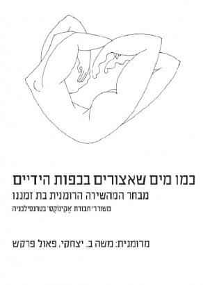 coperta-volum cenaclul echinox ebraica
