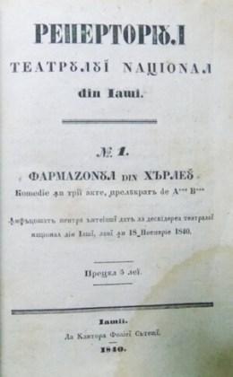 """Repertoriul Teatrului Național din Iași, nr. 1, """"Farmazonul din Hîrlău"""", 1840"""
