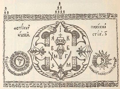 """Stema Moldovei din """"Divanul"""" lui Dimitrie Cantemir, Iaşi 1698"""