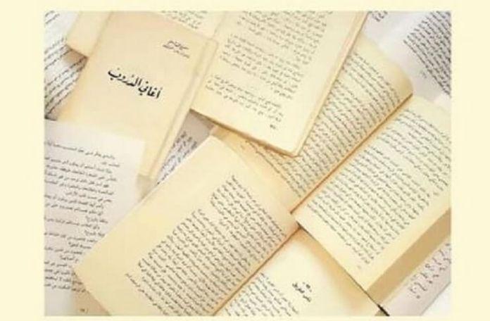 conferința internațională de studii arabice