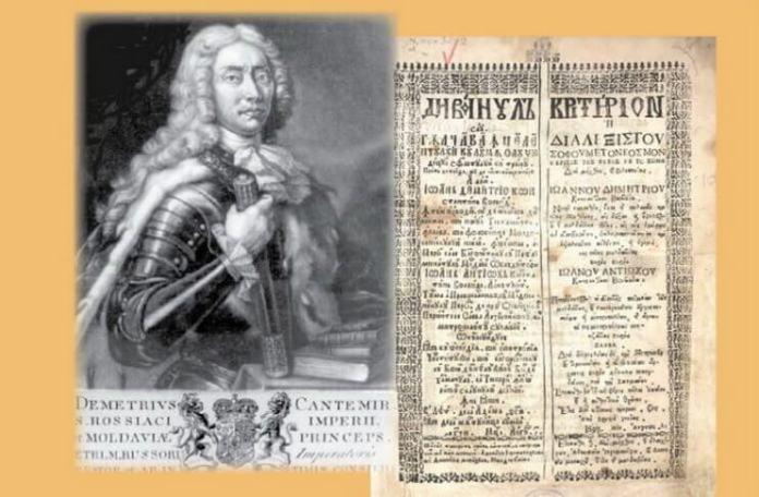 Pușa-Roth-Dimitrie-Cantemir-Divanul