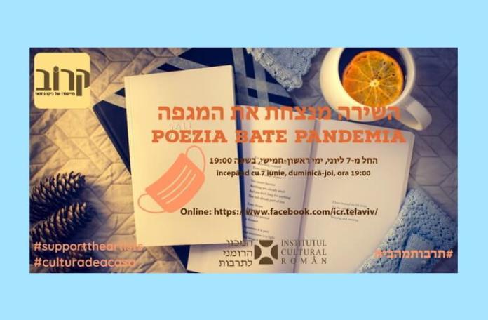 poezia bate pandemia icr
