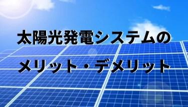 太陽光発電のメリット・デメリットとは?