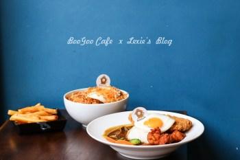 南京復興咖哩飯》Boogoo Cafe布咕咖啡,上班族午餐聚餐推薦,美味又飽足