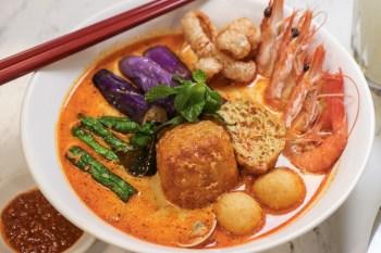 忠孝復興美食》瘦仔林叻沙-道地馬來西亞廚師的精緻南洋風味餐點