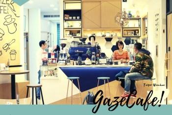 萬華手沖/義式咖啡廳》凝視咖啡,邊喝咖啡邊配眼鏡,美女工程師的咖啡夢