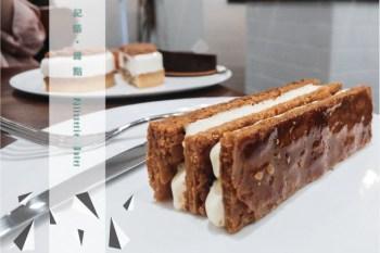 行天宮甜點推薦 紀路-細緻精巧法式甜點,紀錄一日質感的午後