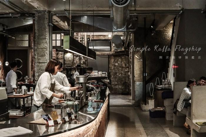興波咖啡Simple Kaffa旗艦店|2020全球第一名台北最強咖啡廳,咖啡冠軍吳則霖打造全新理想空間,具國際水準的專業咖啡廳