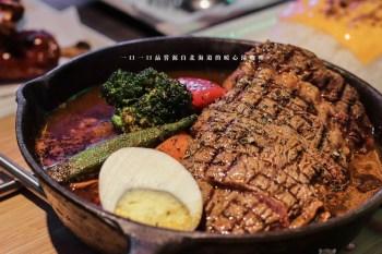 西門咖哩推薦》銀兔湯咖哩,可以喝的日式咖哩湯,湯頭濃郁甘甜,料多實在/菜單價位