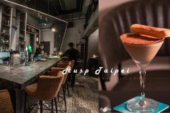 東區忠孝復興市民大道酒吧 Hush Taipei餐酒館,時尚復古的質感空間與精彩調酒,下班聚餐小酌餐廳推薦