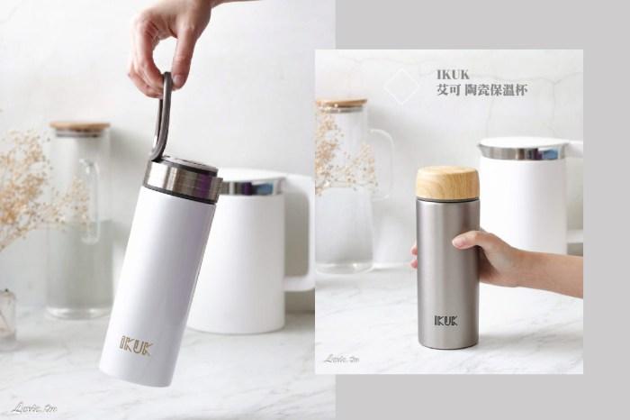 艾可陶瓷保溫杯推薦 什麼飲品都可裝,無異味、時尚環保又健康的台灣陶瓷保溫杯第一品牌
