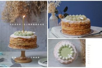 台北生日蛋糕推薦 時飴Approprié,極美7吋千層蛋糕,為最愛的人送上層層疊疊的祝福 網購宅配自取