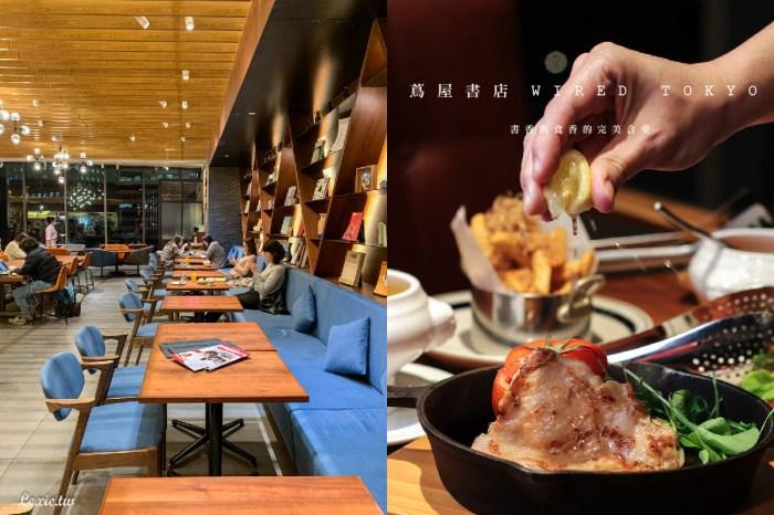 書店裡吃美食?WIRED TOKYO日式洋食信義店,隱身蔦屋書店中的餐廳,市政府統一時代百貨美食咖啡廳推薦