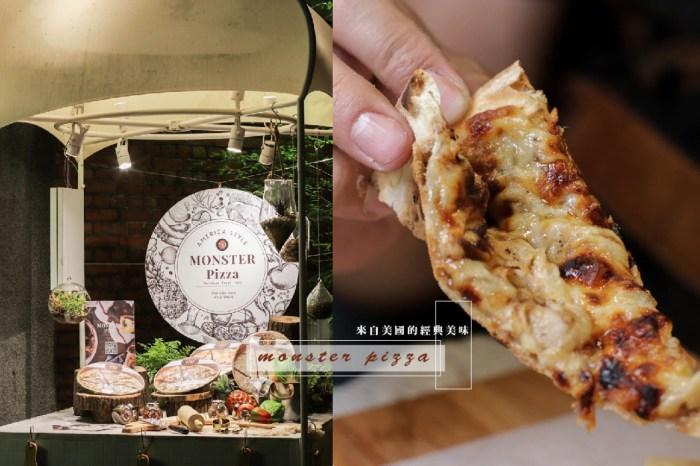 華山美食Monster Pizza怪獸披薩(未來市),平價好吃的美式pizza,現烤美味帶著吃,還有宅配冷凍包裝~