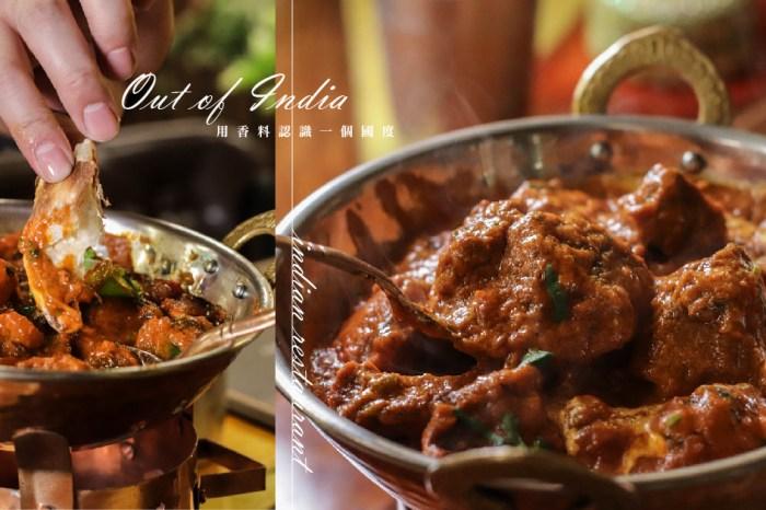 台北正宗印度料理|印渡風情-超濃郁夠味的香料咖哩,南京復興美食/菜單商業午餐價格