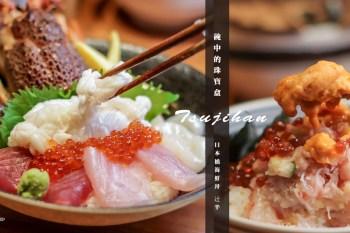 信義微風美食-台北海鮮丼飯/生魚片丼飯|日本橋海鮮丼辻半-Tsujihan,整隻活凍龍蝦丼