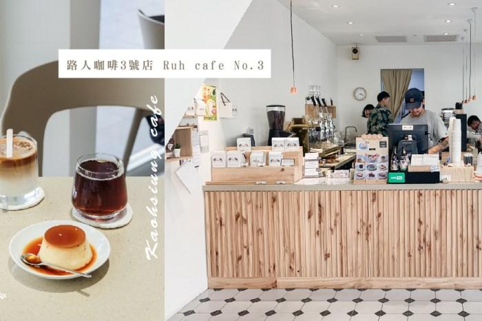 路人咖啡3號店|高雄後驛站咖啡廳,超美大空間,手沖、義式咖啡與甜點/wifi菜單