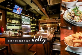 南京復興泰式料理x啤酒吧-Jolly手工釀啤酒泰食餐廳,松山區美食聚餐餐廳推薦