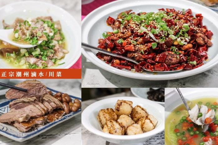 鵝川 台北大安四川菜,正宗酸菜魚/潮州滷鵝,每日現殺鱸魚湯濃味鮮,聚餐餐廳推薦
