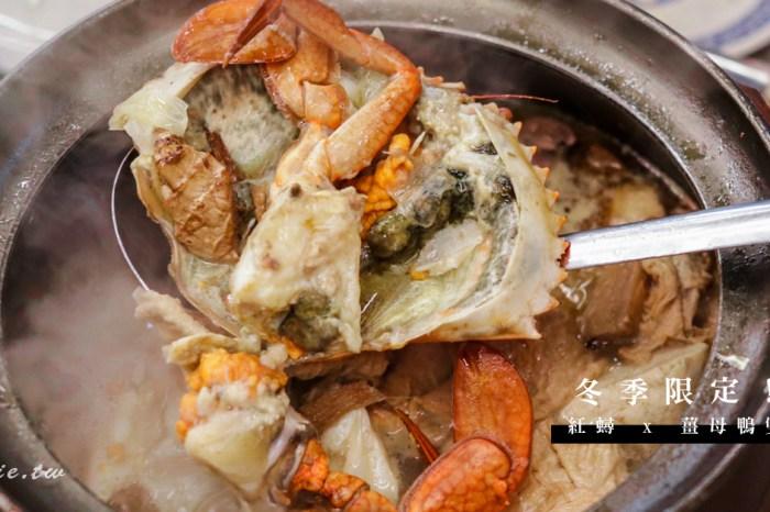 老主顧紅蟳薑母鴨,期間限定新鮮爆卵紅蟳,平價美味的台北必吃薑母鴨(菜單價格)